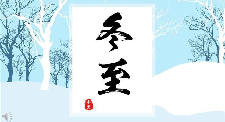 传统文化二十四节气之冬至文化冬至模板