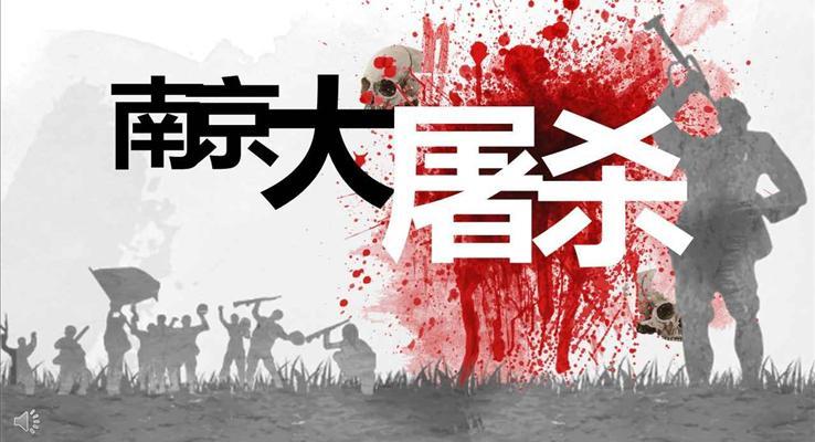 南京大屠杀纪念日PPT模板