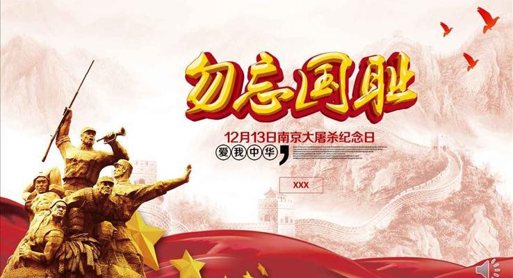 勿忘国耻南京大屠杀纪念日PPT模板