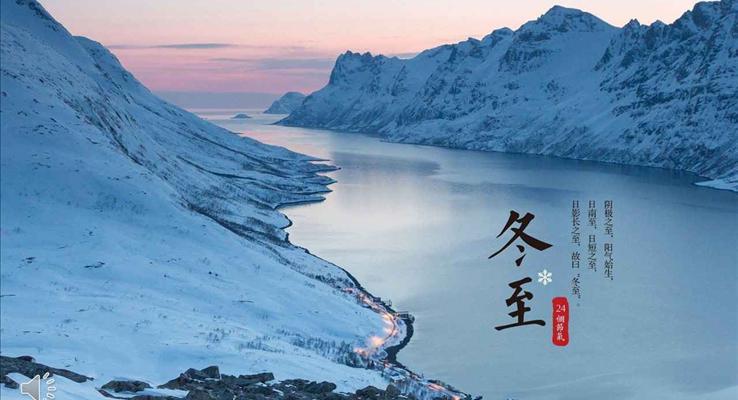中国风小清新风格冬至文化的变化PPT模板