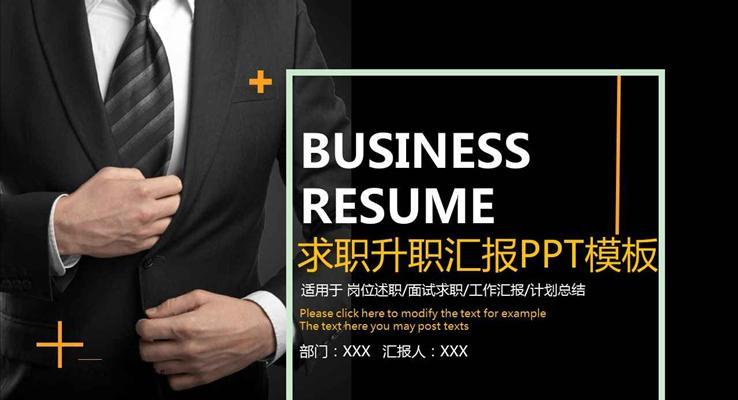 商务风格求职升职述职工作汇报总结PPT模板