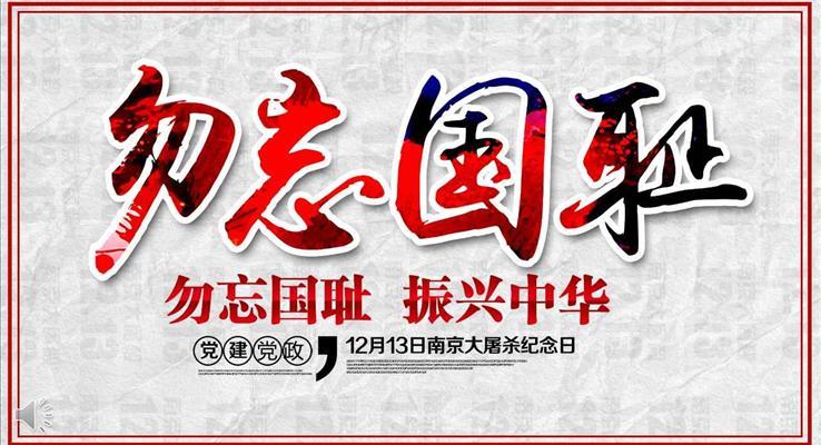 勿忘国耻振兴中华南京大屠杀纪念日PPT模板
