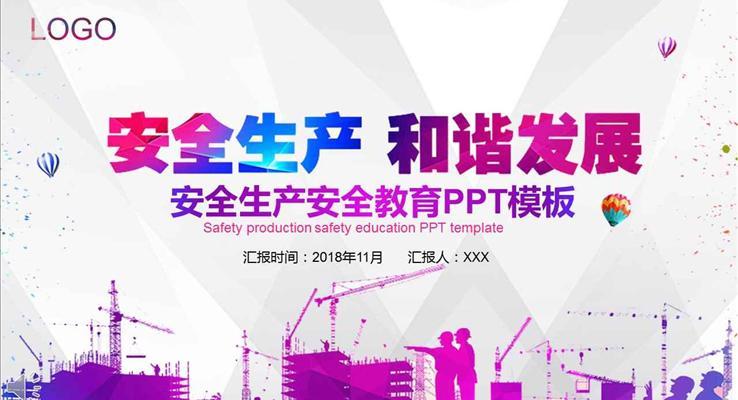 安全生产和谐发展宣传推广PPT模板