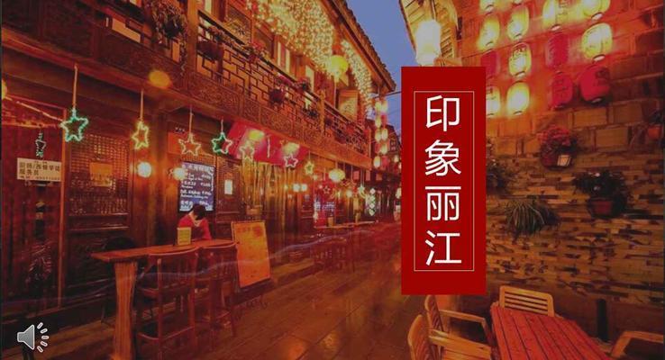 中国风印象丽江旅行风光PPT模板