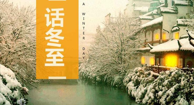 小清新风格话说冬至冬至文化冬至模板