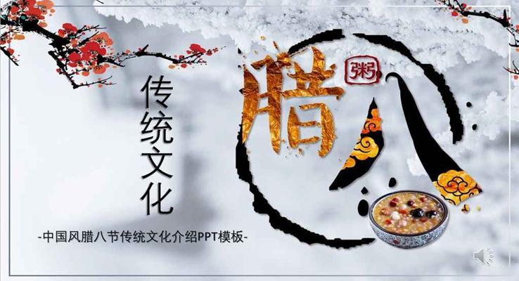 中国风腊八节传统文化介绍宣传推广腊八节模板