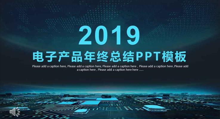 深蓝色科技化工电子产品行业年终总结汇报工业PPT模板