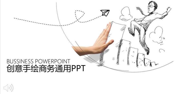 黑白创意手绘商务风格工作总结汇报通用PPT模板