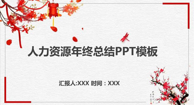 中国风人力资源年终总结汇报PPT模板