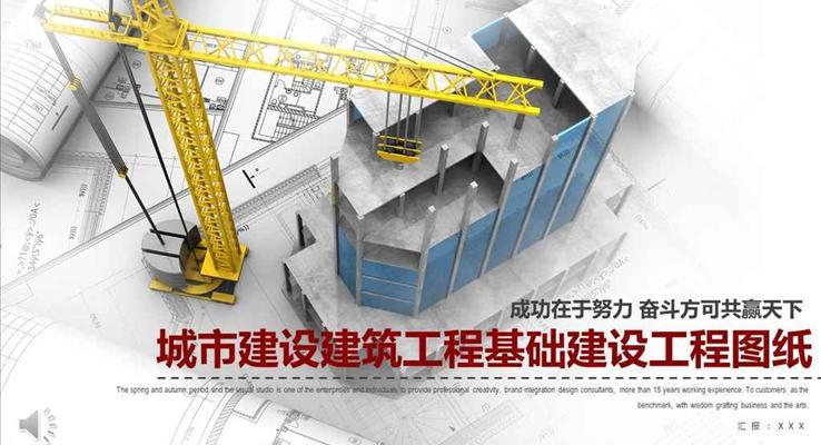 城市建设建筑工程基础建设工程工业PPT模板