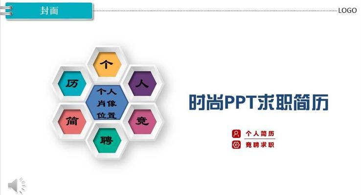 彩色微粒体风格个人竞聘竞选简历PPT模板
