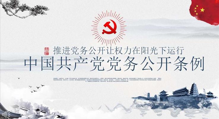 中国风复古风格解读学习中国共产党党务公开条例PPT模板