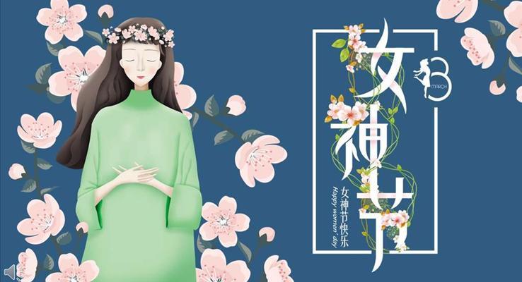小清新风格女生节快乐活动策划规划妇女节PPT模板
