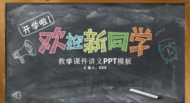彩色粉笔黑板风格欢迎新同学音乐PPT模板