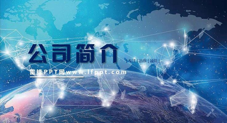 大气星空风格公司简介都市风格PPT模板