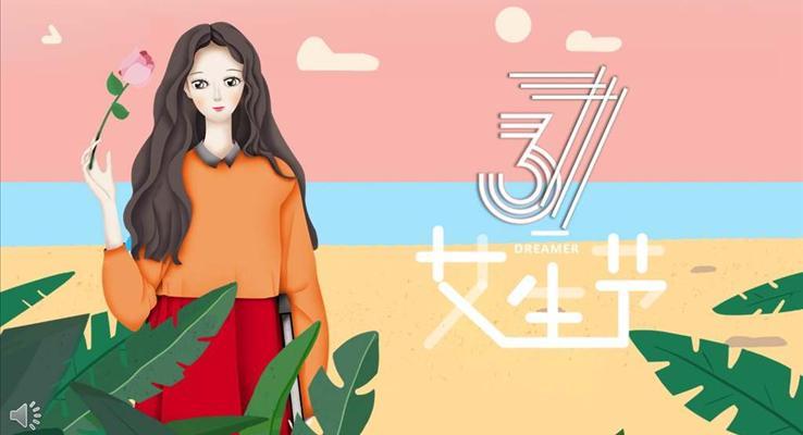 小清新37女生节活动策划计划规划PPT模板