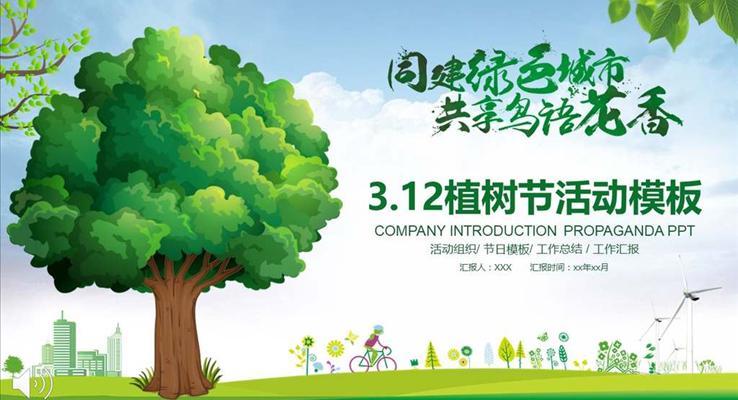 312植树节共建绿色家园活动策划计划PPT模板