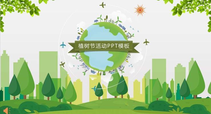 绿色风格植树节PPT活动策划计划模板