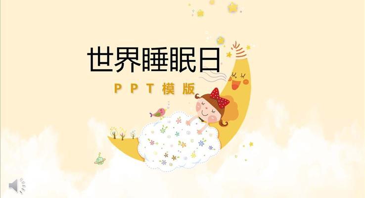 关爱健康保障睡眠动漫卡通PPT模板