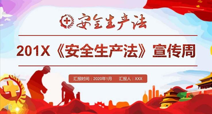 红色大气安全生产法宣传教育推广工业PPT模板