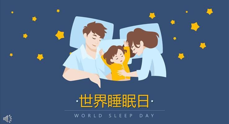 世界睡眠日主题活动PPT模板