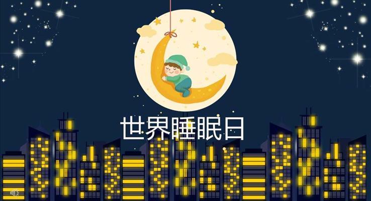 世界睡眠日主题活动公益与环保PPT模板