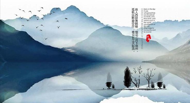 中国风静悟禅净静空佛学禅文化主题宗教信仰PPT模板