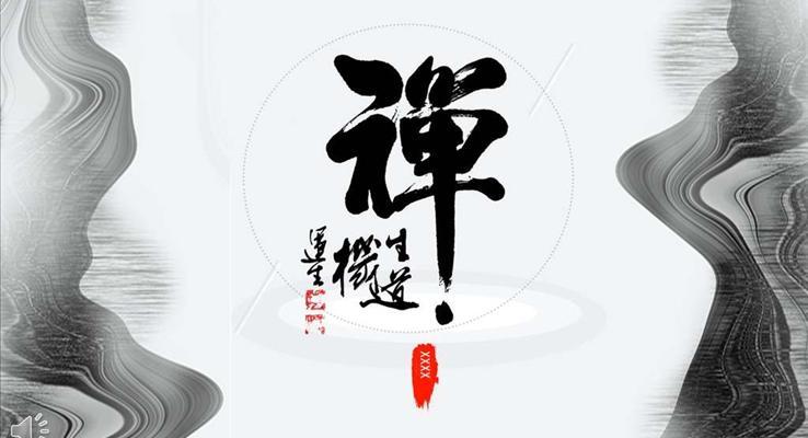 中国风水墨风格禅之道人生道宗教信仰PPT模板