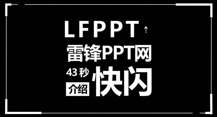 雷锋优秀PPT网43秒快闪介绍优秀PPT模板
