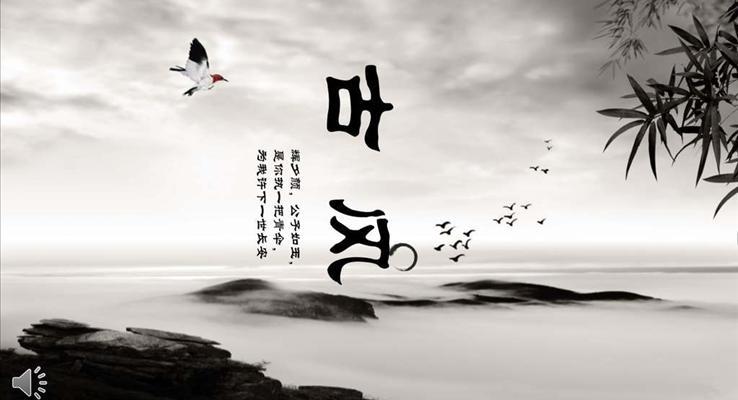 中国风复古水墨古风PPT通用模板