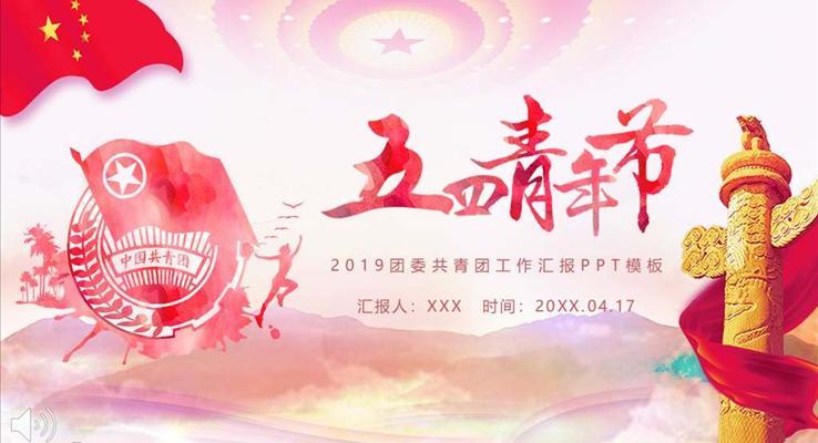 五四青年节PPT中国共青团活动模板