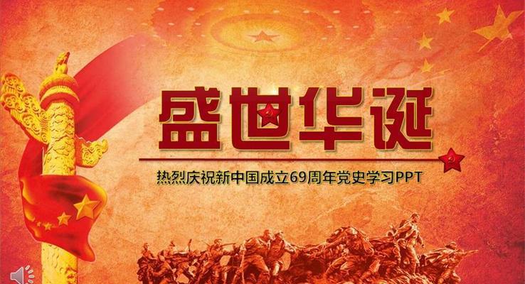 国庆节新中国成立69周年党史学习PPT模板