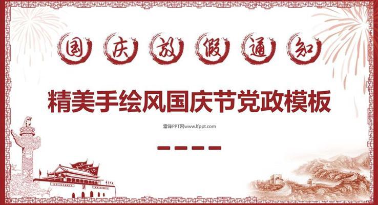 国庆节党政PPT模板