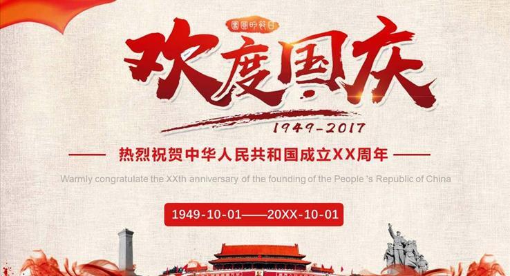 国庆节红色大气PPT模板