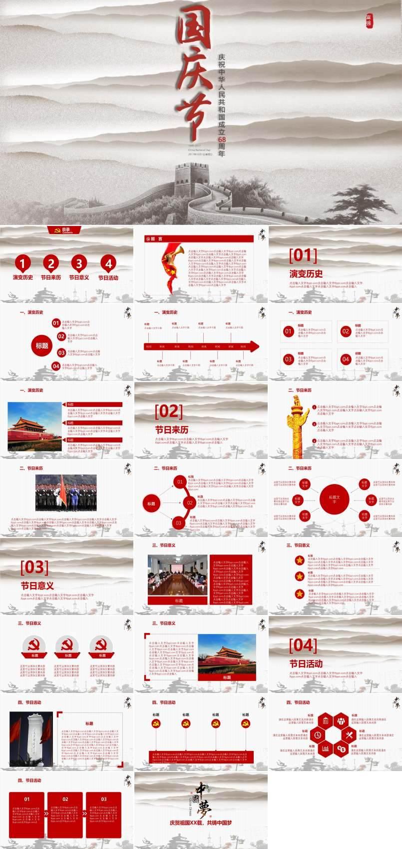 国庆节中国风PPT模板