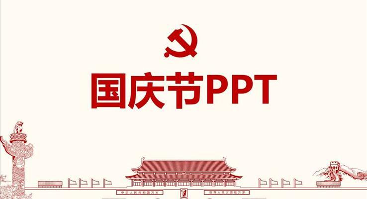 国庆节专属PPT模板