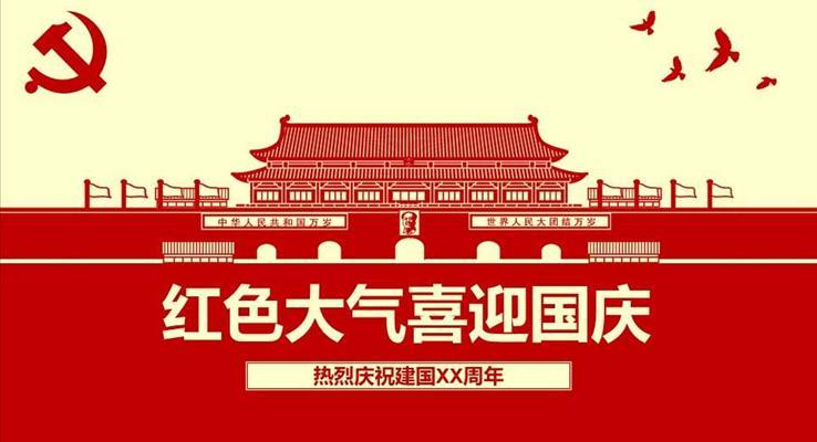 喜迎国庆节PPT模板