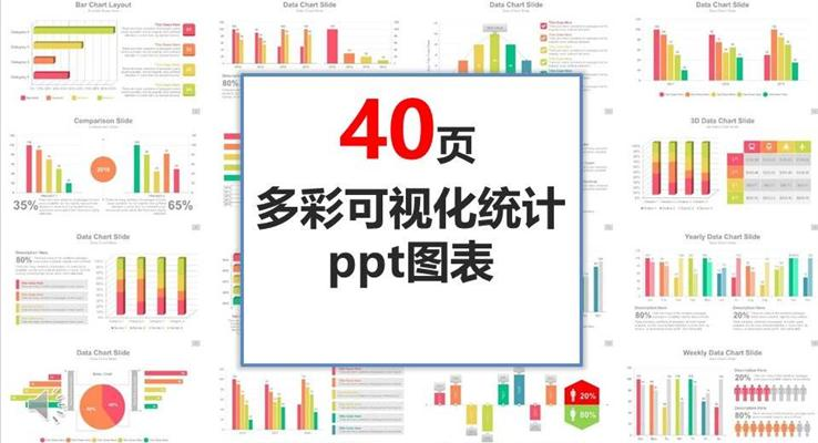 PPT素材40页多彩可视化统计ppt图表合集