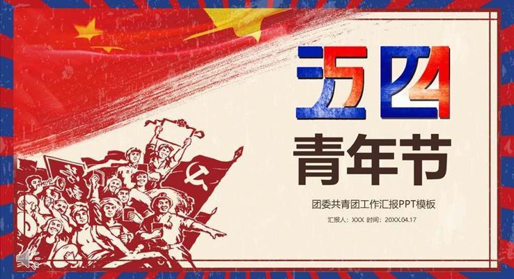 五四青年节团委共青团工作汇报PPT模板