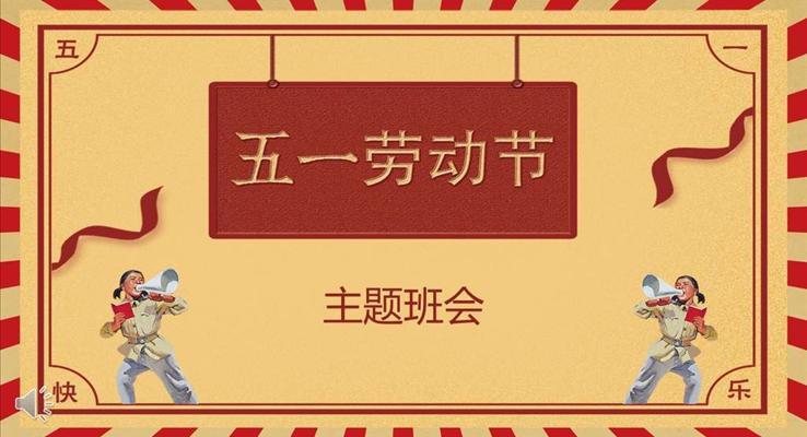 五一劳动节PPT文革风模板