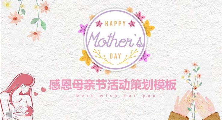 小清新感恩母亲节活动策划PPT模板