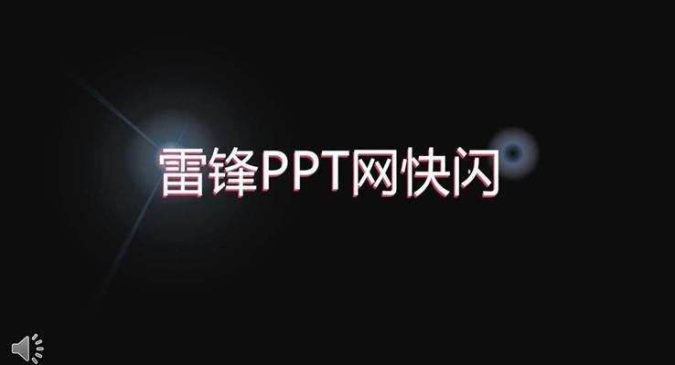 快闪抖音特效动画PPT开场模板