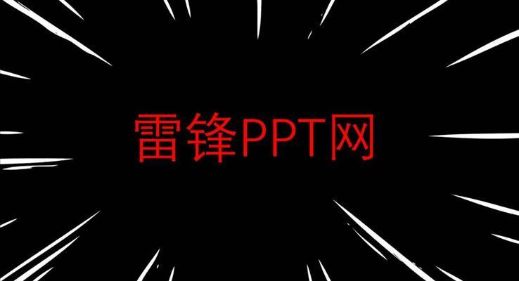 特效动画快闪创意开场PPT模板