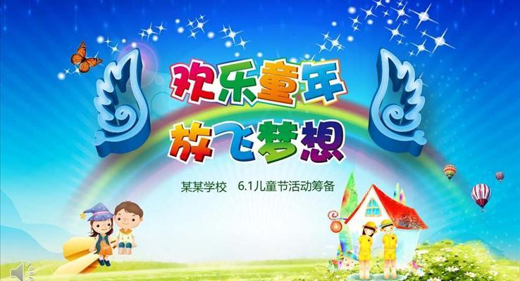 六一儿童节PPT欢乐童年相册模板