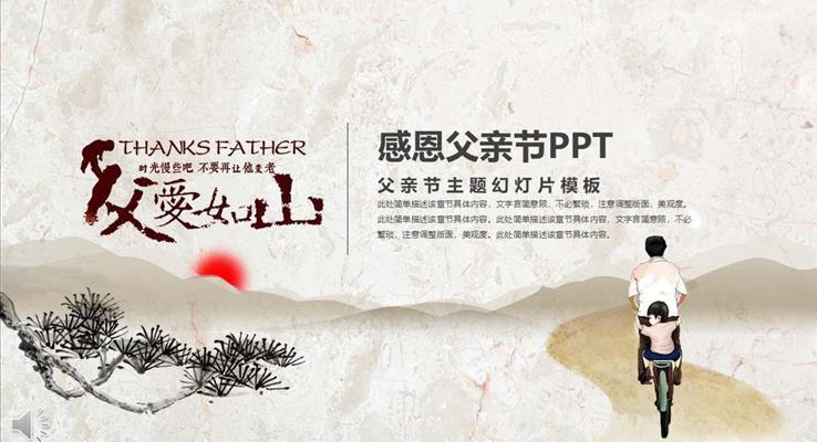 感恩父亲节PPT活动策划模板