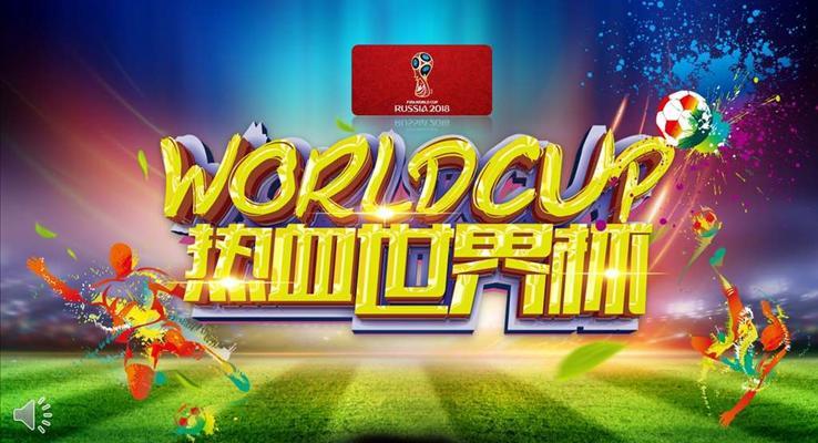 热血世界杯PPT模板