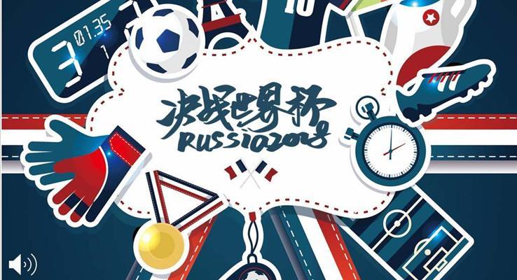 2018俄罗斯世界杯PPT模板
