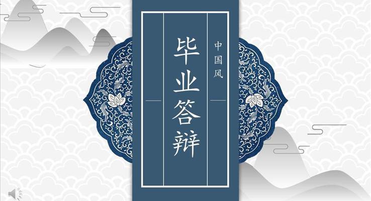 毕业答辩中国风PPT模板
