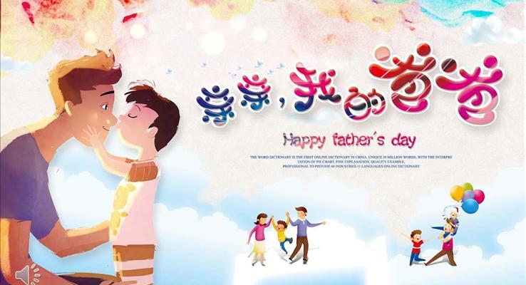 父亲节活动计划PPT模板