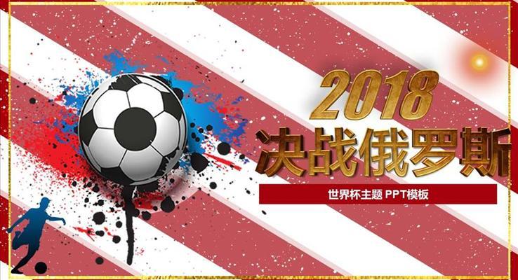 世界杯决战体育运动PPT模板